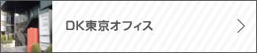 DK東京オフィス